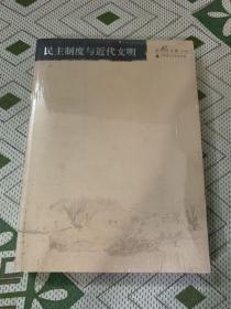 余英时文集(第六卷)民主制度与近代文明【有发黄,书脊上方有擦伤】