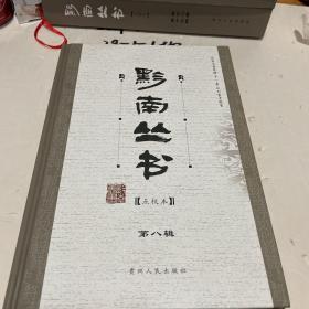 黔志:外五种 黔南丛书(第八辑)(点校本)