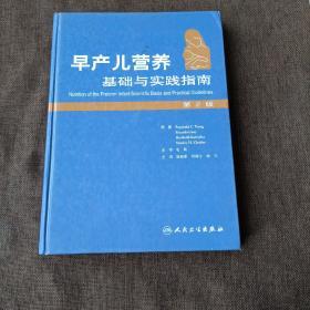 早产儿营养基础与实践指南(第2版)(中英对照,精装未翻阅无破损无字迹)