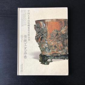 中国艺术品收藏鉴赏百科全书:传统工艺品卷6