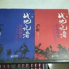 一个战地记者的抗战史(上下两册)