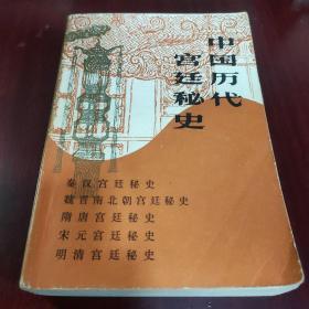 中国历代宫廷秘史(店铺)