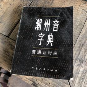 潮州音字典   普通话对照,1983第1版1印
