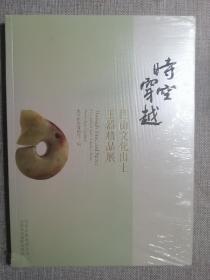 【顺丰包邮】时空穿越:红山文化出土玉器精品展(正版)