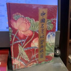 中国名瓷欣赏与收藏--{b1624410000050524}