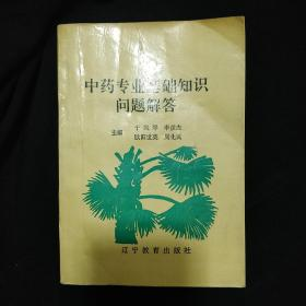 《中药专业基础知识问题解答》于凤琴等  辽宁教育出版社 私藏 书品如图.