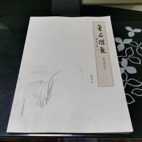 金石蝶变:陈宝福印选