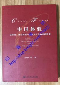中国体验:全球化、社会转型与中国人社会心态的嬗变 9787520102865