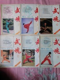 武魂(1988全年1—6)