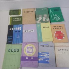 老课本教材数学习题讲义生态学辅导数论微积分等12本合售