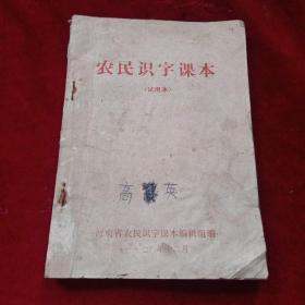 农民识字课本(试用本)