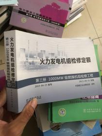 火力发电机组检修定额第三册1000MW级燃煤机组检修工程)