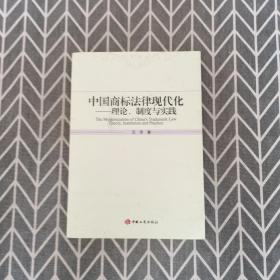 中国商标法律现代化理论、制度与实践