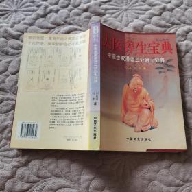 太医养生宝典(中医世家漫谈三分治七分养)