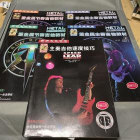 乔伊吉他教室:主奏吉他速度技巧+重金属节奏吉他教程(1-2)+重金属主奏吉他教材(1-2)(5本合售)+5张光盘