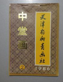 天津杨柳青画社中堂画1986(2)
