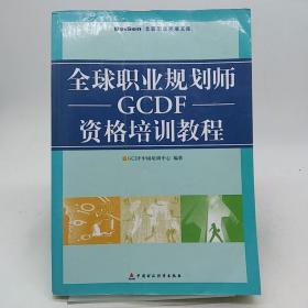 全球职业规划师GCDF资格培训教程