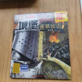【游戏】城堡 重装出击(1CD)
