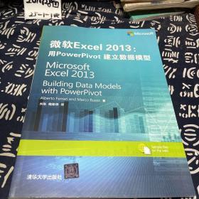微软Excel 2013:用PowerPivot 建立数据模型