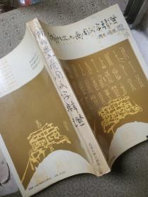 湖北出土商周文字辑证 仅印600册