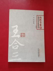 王合三---百年百名中医临床家丛书内科专家卷