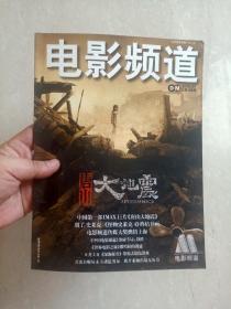 《电影频道》( 2010年总第30期 )   电影唐山大地震……蜘蛛侠……千机变……生化危机……