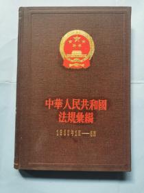 中华人民共和国法令汇编(1960年1-6月)(总编号11)