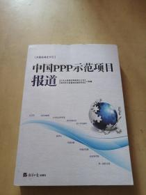 中国PPP示范项目报道
