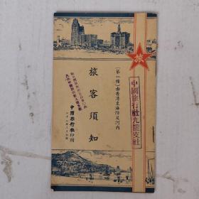 民国28年初版 由香港至海防及河内 旅客须知 【稀缺本】