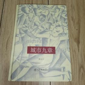 城市九章 【精装】上海书店出版社