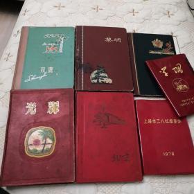 笔记本   老军医笔记本(双鹿、黎明、光辉、北京、上海市三八红旗集体等)   6个合售