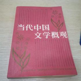 当代中国文学概观