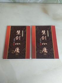 梁羽生小说全集:慧剑心魔(上下)