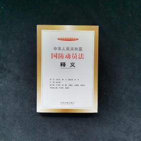 中华人民共和国国防动员法释义