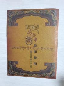 西藏昌都市旅游地图