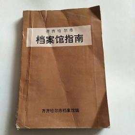 齐齐哈尔市档案馆指南。