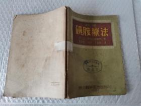 苏联矿胺疗法东北医学图书出版社1951