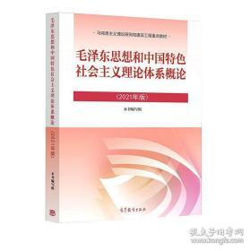 毛概2021版毛泽东思想和中国特色社会主义理论体系概论