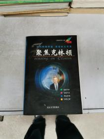 聚焦克林顿:《英语活页文选》特辑【满30包邮】