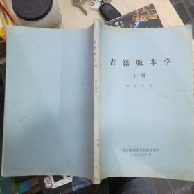 古籍版本学上册(油印版作者签赠本)。。。