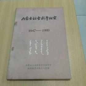 内蒙古社会科学纪实