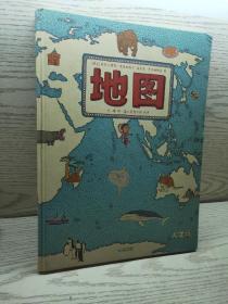 地图(人文版):手绘世界地图 · 儿童百科绘本