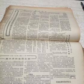 参考消息1982年2月1—28