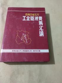 西南四省五方工业经济资料汇编