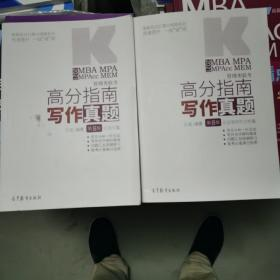 高教版2021管理类联考高分指南—写作真题(第8版)