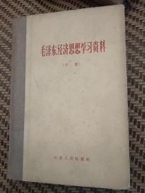 毛泽东经济思想学习资料(精装