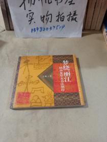 梦绕丽江:纳西象形文书法刻印