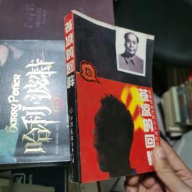 苍凉的回眸(毛泽东时代风云人物的历史结局)1993年一版一印