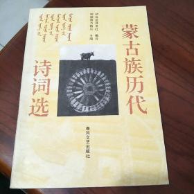 蒙古历代诗词选