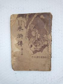 历史长篇说部:水浒传第三册